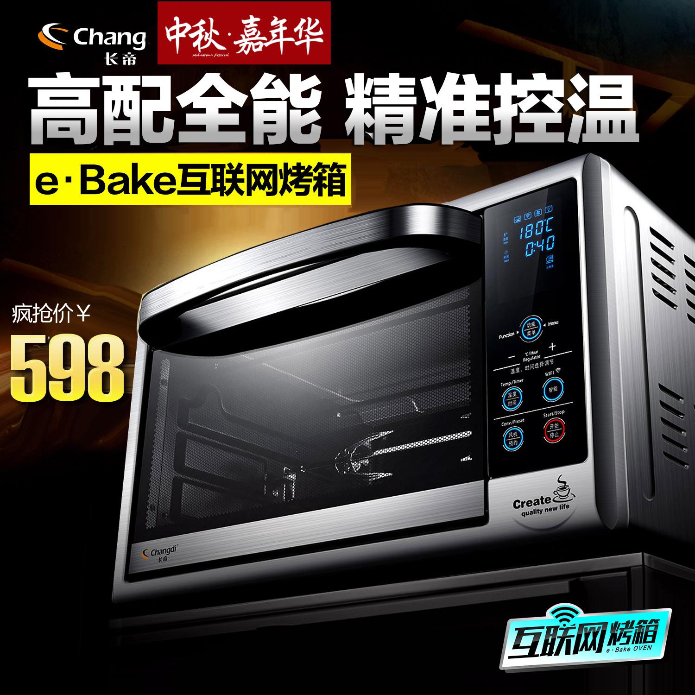 长帝 CRDF30A互联网e·Bake多功能智能电烤箱厨房电器家电30L