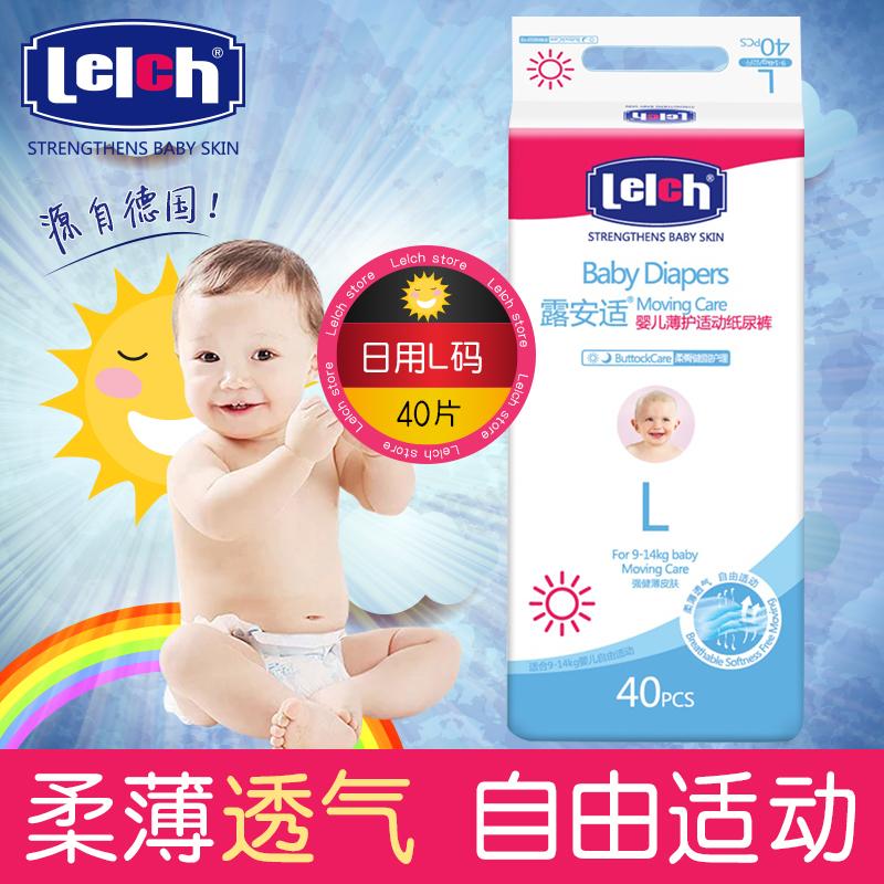 超薄干爽L40透气日用贴身 纸尿裤宝宝尿不湿安适婴儿