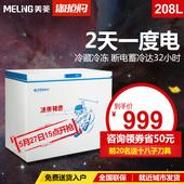MeiLing/美菱 BC/BD-208DT 单温冰柜商用家用小型 冷藏冷冻柜卧式