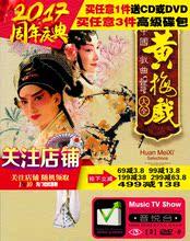 正版高清汽车载DVD碟片光盘原人MV 中国戏曲大全黄梅戏名家名段