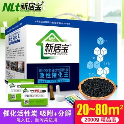 新居宝改性催化活性炭 新房装修除甲醛除味 家用去甲醛活性碳包