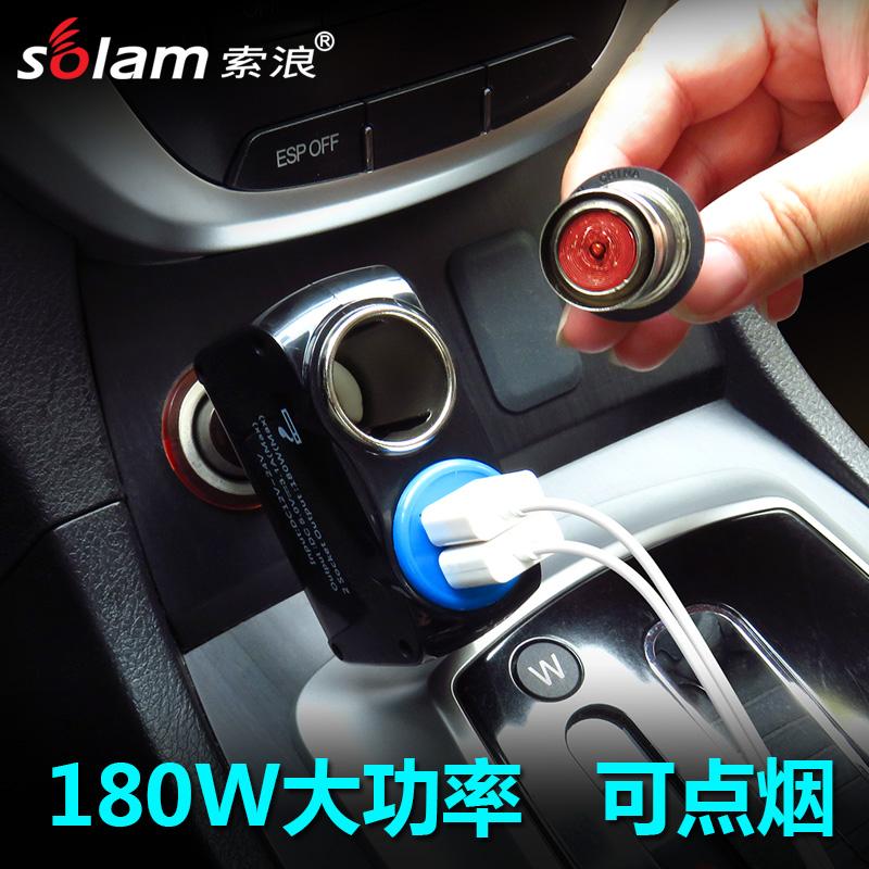 索浪独立开关测电压一拖三点烟器车用USB一分三分配器车载充电器