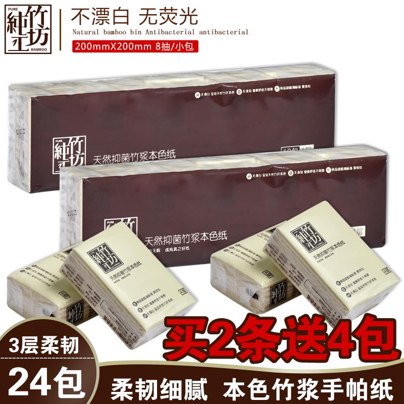 【下单多送4包】纯竹工坊本色手帕纸巾便携式小包面巾抽纸2条20包