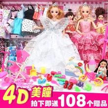 过家家 包邮 礼盒婚纱公主女孩儿童玩具 米雪琪芭芘洋娃娃大套装