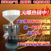 商用磨浆机 精品180型浆渣自分离磨浆机电动豆浆机豆腐机厂家直销