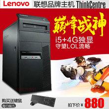 家用办公品牌台式机 GTX1050独显游戏 联想台式电脑主机i5四核