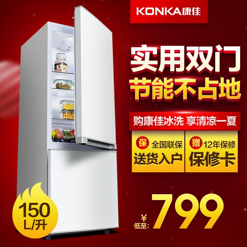 小冰箱双门小型家用双开门双门式电冰箱150GB2SUBCD康佳Konka