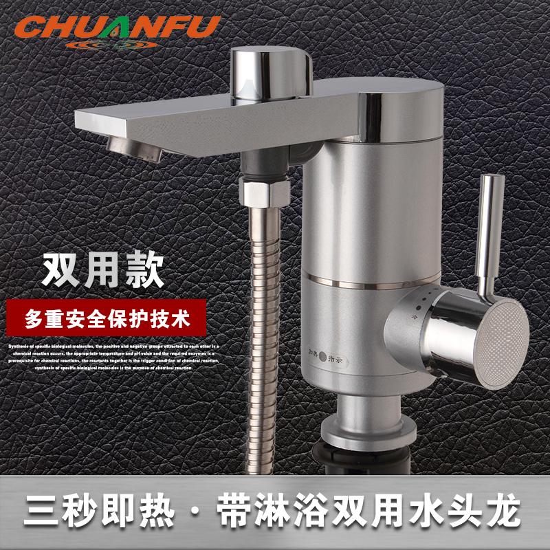 传福电热水龙头即热式厨房洗澡淋浴快速加热速热电