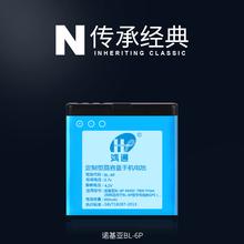 鸿通诺基亚 6500c电池 7900电板 BL-6P手机电池正品大容量包邮