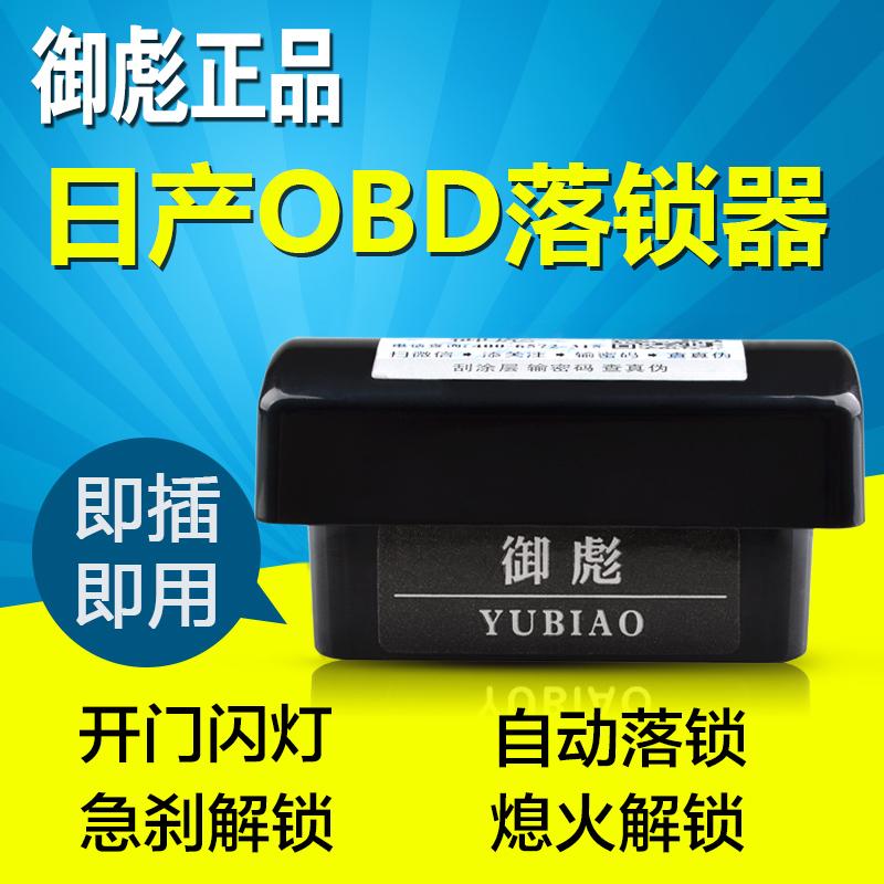 专用于轩逸天籁骐达颐达骊威逍客启辰OBD自动落锁器行车改装