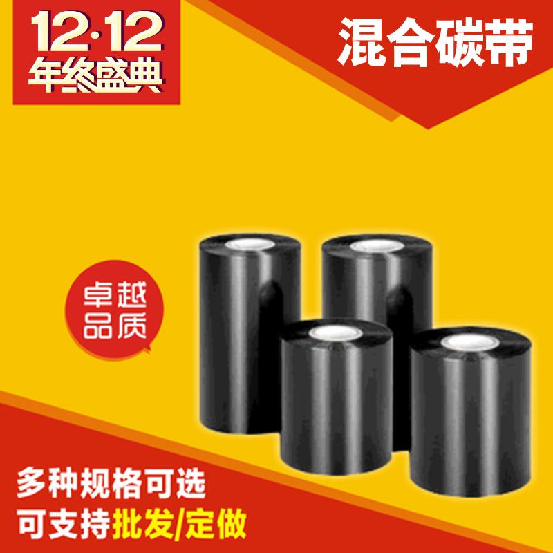 混合基碳带110mm*300m 标签混合碳带 条码碳带条码打印机碳带