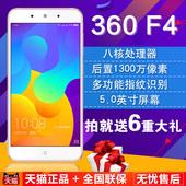 【选3D魔镜/16G卡】360 F4全网通移动联通电信4G指纹识别智能手机