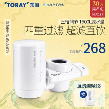 TORAY东丽比诺龙头净水器NJ2SJ家用 厨房直饮净水机自来水过滤器