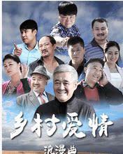 农村喜剧电视连续剧 乡村爱情8 爱情浪漫曲 3DVD碟片光盘 赵本山