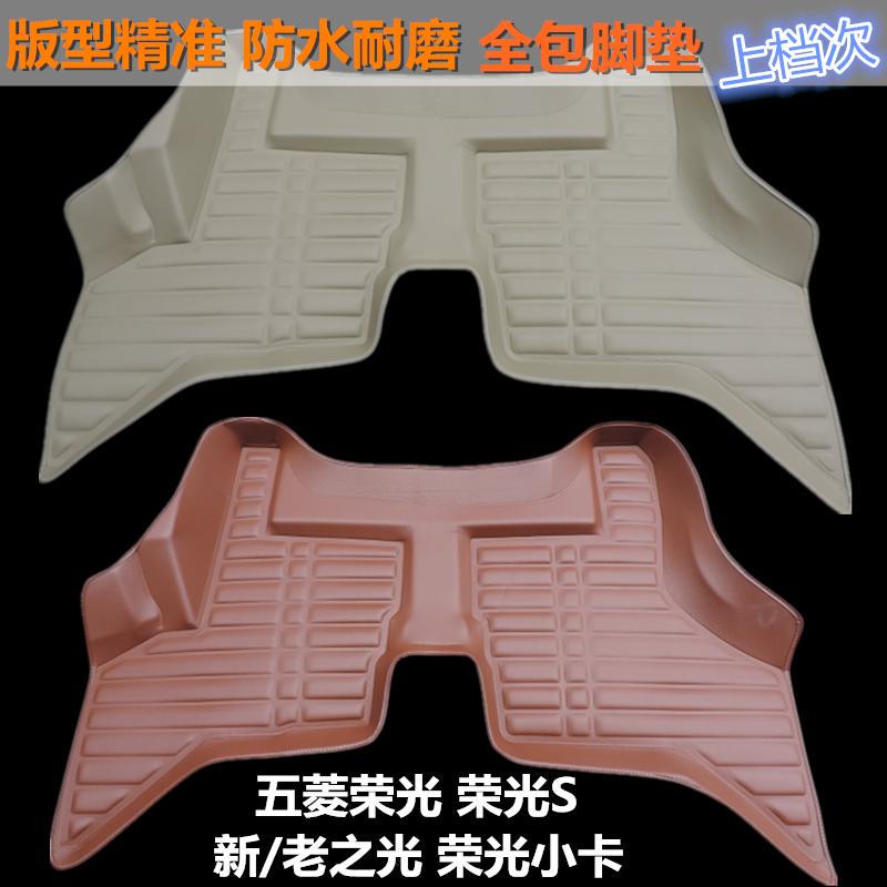 长安之星长安之星2代 S460 欧诺 金牛星 星光4500 6335大全包脚垫