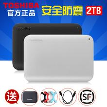 顺丰包邮 东芝移动硬盘2T 黑甲虫升级版2TB 高速 USB3.0 正品特价