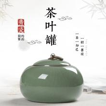 秒杀包邮龙泉青瓷茶叶罐陶瓷特价茶具精品青如玉小号优惠普洱密封