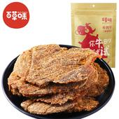 【百草味-牛肉干100g】零食特产小吃 手撕黄牛肉片 五香/香辣味