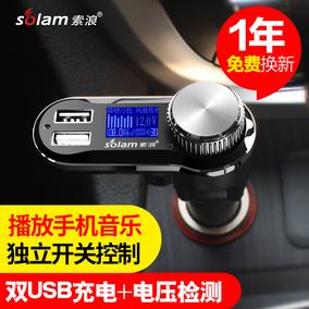 索浪车载mp3播放器汽车点烟器式插卡U盘车充音乐音响双USB充电器