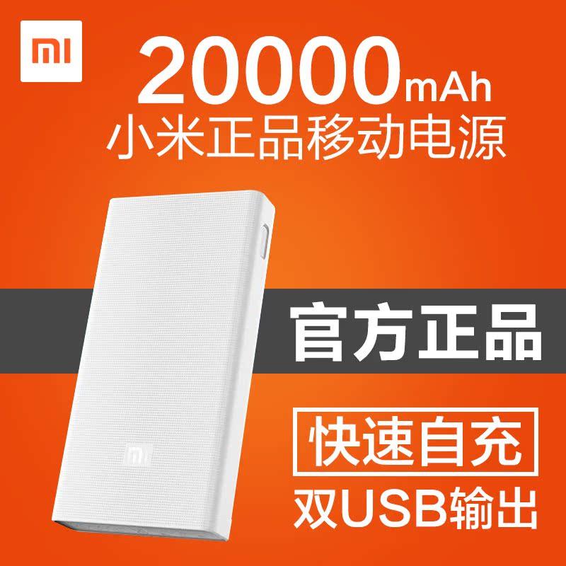 正品小米移動電源20000mAh mAh 手機平板通用行動電源雙USB口現貨
