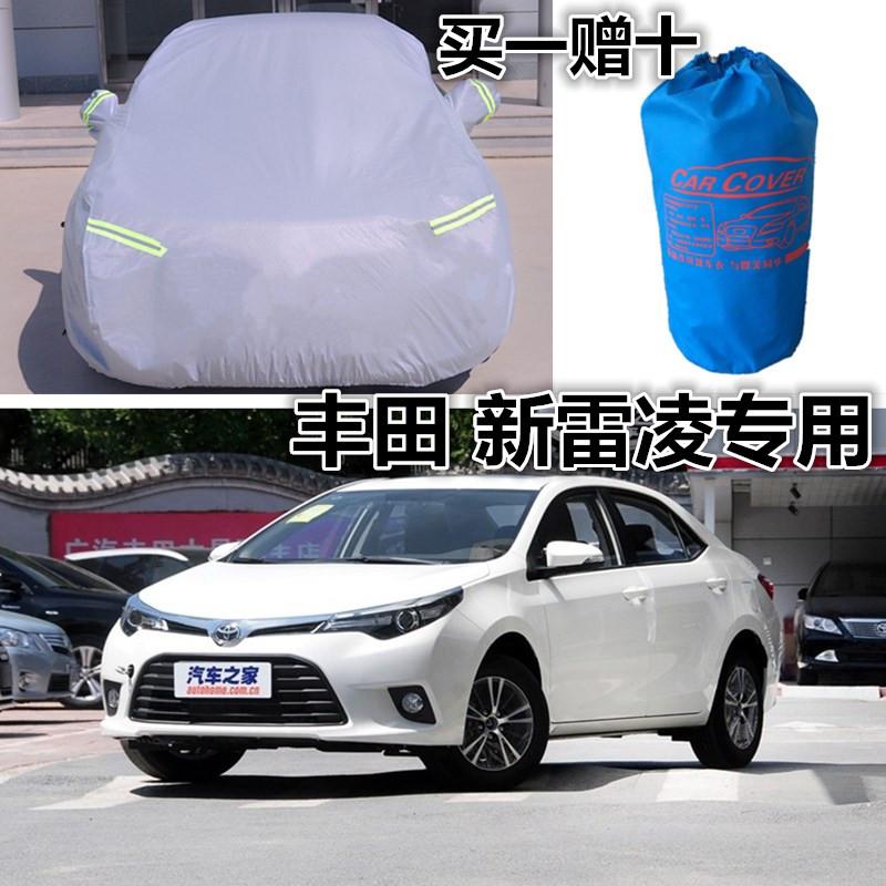 丰田新雷凌专用车衣车罩加厚防雨防晒防雪防尘防水阻燃防划汽车罩