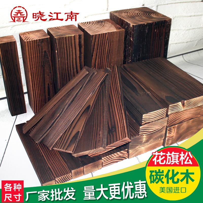 晓江南 碳化木防腐木炭化木板方户外地板吊顶墙板炭烧火烧木板材