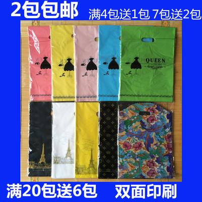 [巨优惠] 包邮礼品袋 塑料袋服装袋子批发 购物袋男女衣服包装袋手提袋定做