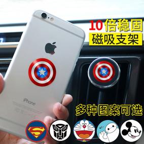 可爱卡通 车载手机支架出风口磁性通用型华为苹果7