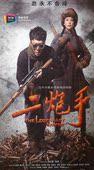 秦卫东 孙红雷 36集抗日战争电视剧 海清 二炮手DVD碟片 商城正版