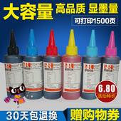 R270 1390连供专用100ml染料抗UV墨水 R290 R230 兼容爱普生T50