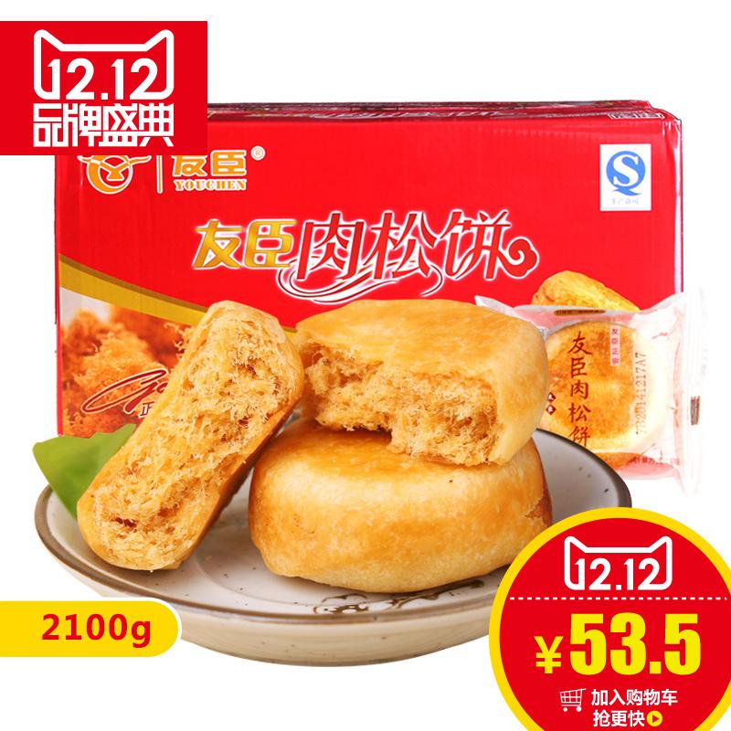 正宗友臣肉松饼2100g整箱福建特产糕点心办公室小吃的美食零食品