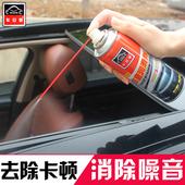 车安驰汽车电动玻璃车窗润滑剂升降窗润滑橡塑胶软化密封胶条保护