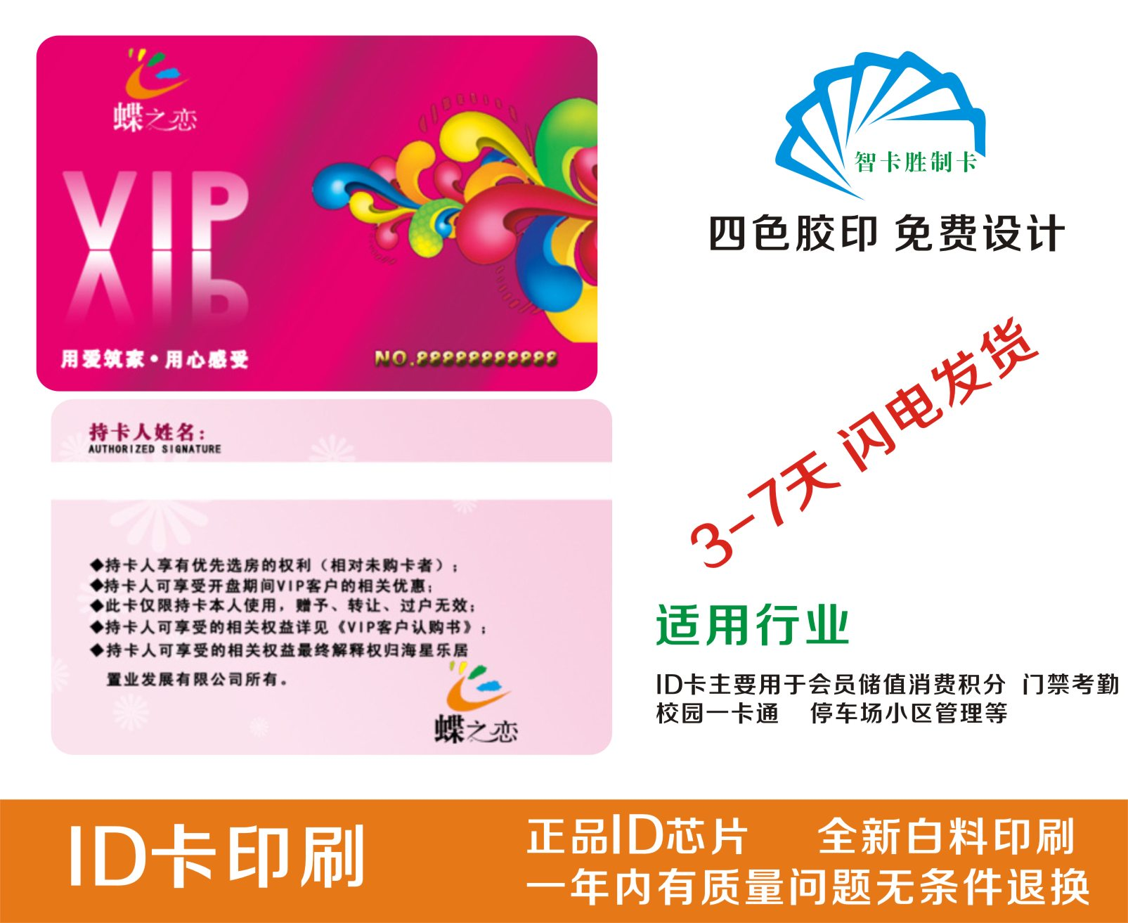 ID印刷卡 门禁ID卡 考勤卡 感应饭卡 低频感应卡特价促销正品出售