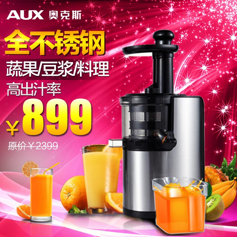 AUX/奥克斯 HX-401A不锈钢原汁机低噪音慢速挤压高出汁婴儿果汁机