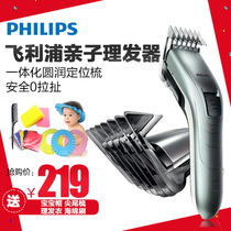 飞利浦理发器QC5130剃头刀电动电推剪充电式成人婴儿童电推子家用
