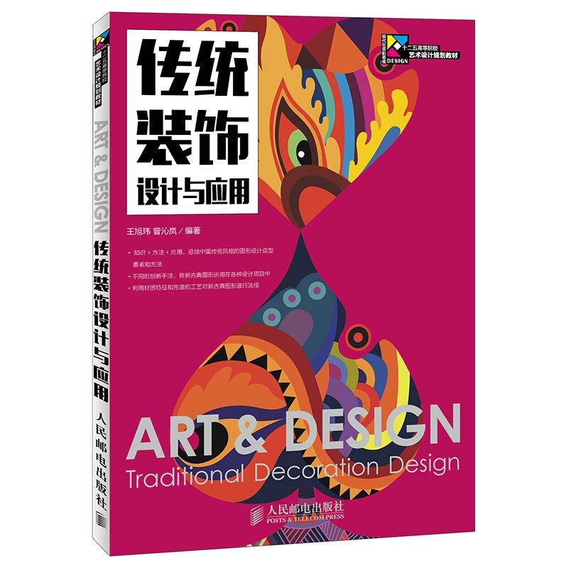正版包邮 传统装饰设计与应用 中国传统图案创新设计 民间工艺图形应用方法 中国传统文化风格 新古典图形运用 现代创意新思维