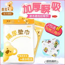 喜多婴儿隔尿垫巾一次性宝宝隔屎过滤纸新生儿尿片尿布护理垫纸巾