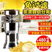 精品100型不锈钢家用磨浆机 大容量商用豆浆机现磨豆腐机渣浆分离