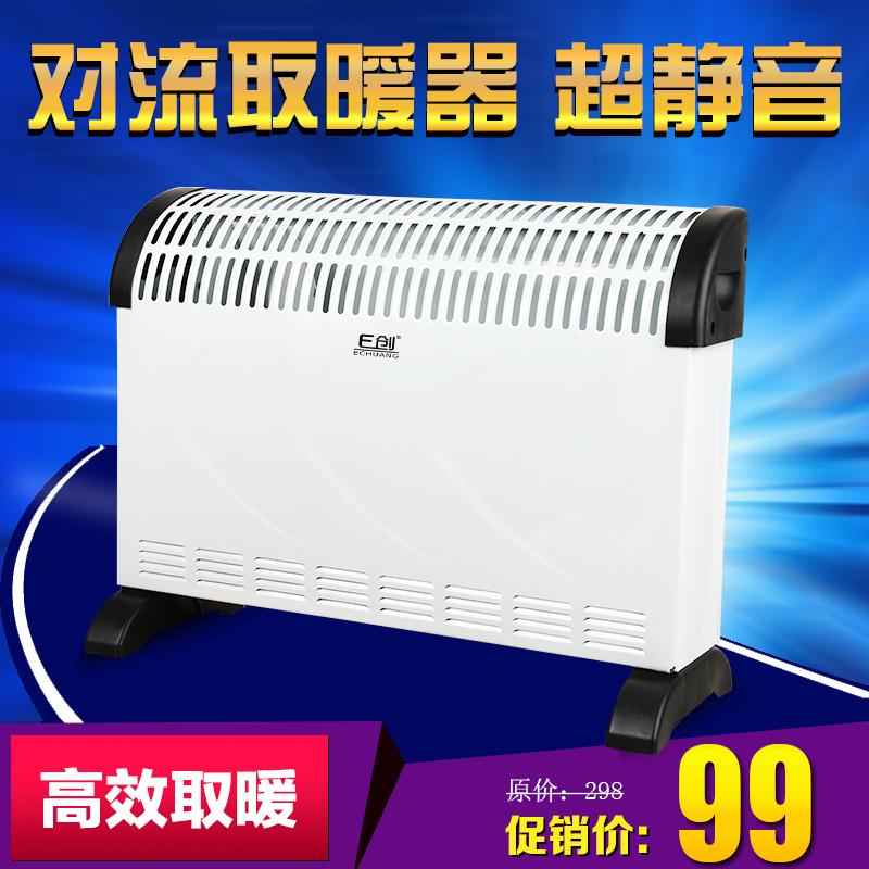 亿创取暖器家用省电节能电暖气暖风机 办公室电暖器