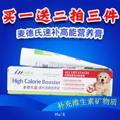 狗狗速补营养膏犬营养品 麦德氏营养膏55g plus
