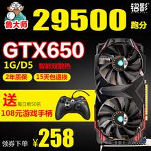 4G独显 1G独立显卡拼r7 gtx750ti 350追gtx650ti 铭影GTX650