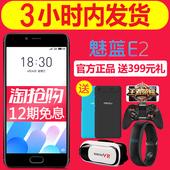 淘抢购【送手柄/趣闪/手环耳机】Meizu/魅族 魅蓝E2新手机魅族E2