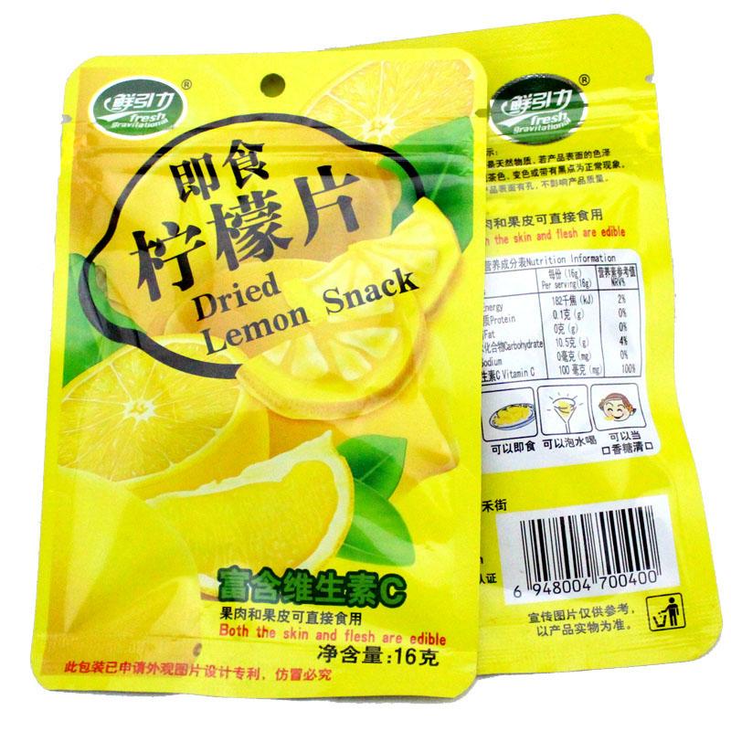 鲜引力即食柠檬片泡茶柠檬片 果脯蜜饯水果干休闲小零食品16g