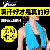 运动毛巾吸汗健身跑步女擦汗巾健身房男瑜伽加长定制logo成人纯棉