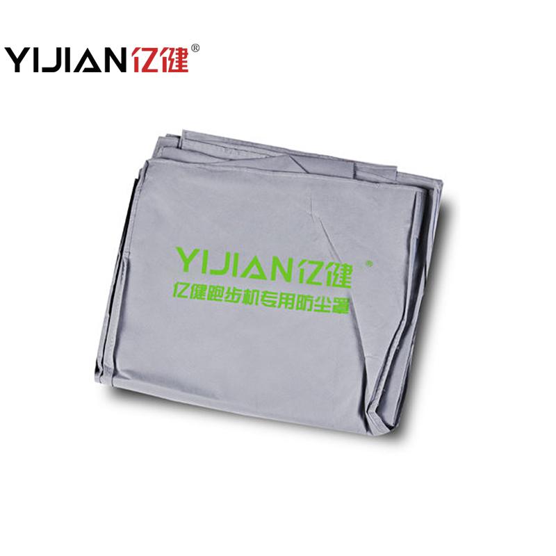 亿健跑步机防尘罩 器械防尘罩 保护罩 遮阳罩子