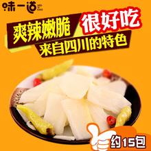 味一道泡椒竹笋脆笋片268g四川特产休闲即食山椒零食小包装食品