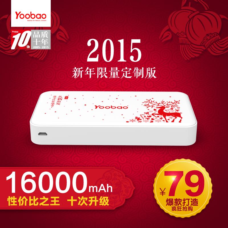 羽博S8移动电源 大容量16000毫安双输出 手机平板通用充电宝20000