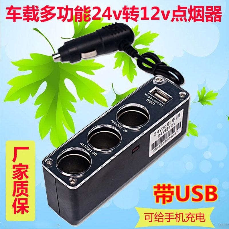 车载电源电压转换器24v转12v一分三点烟器带usb接口手机充电货车