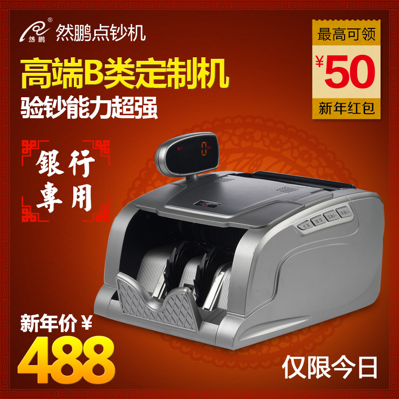 然鹏203B新款B类点钞机全智能验钞机 银行专用 USB升级  终生保修