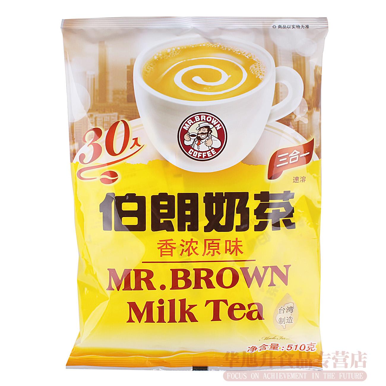 台湾进口食品冲饮品伯朗3合1香浓原味奶茶510g 多省包邮